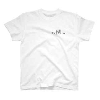 玄武アイスクリーム T-shirts