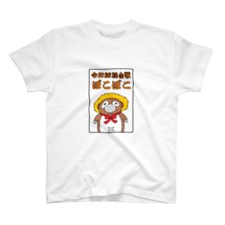 令和豚狸合戦ぽこぽこ(フルカラー版) T-shirts