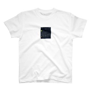 【クソリプシリーズ】2020-1 T-shirts