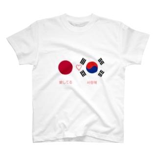 日韓カップルへ #国際恋愛 T-shirts