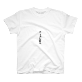 ボーカル担当の人用 T-shirts