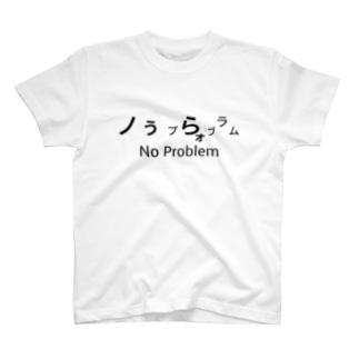 Tシャツ No Problem T-shirts