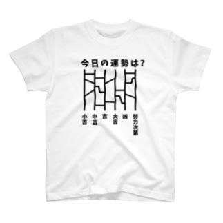 今日の運勢は?(あみだくじ) T-shirts