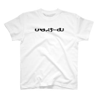ひなぺちーむ(黒文字) T-shirts