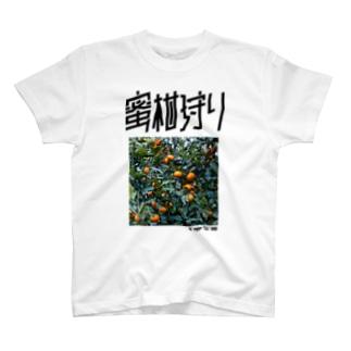 SHRIMPのおみせの「蜜柑狩り」ビッグショルダーバッグ T-shirts