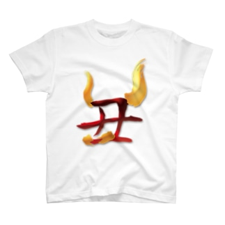 丑 ~2021ver.~ ※期間限定アイテム T-shirts