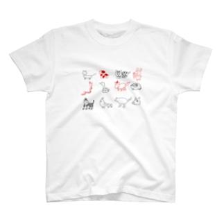 干支さんたち T-shirts