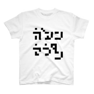 臥薪嘗胆 T-shirts