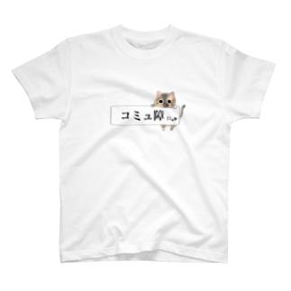 「コミュ障にゃ」ver.三毛 T-shirts