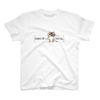 「自由に育ってごめんね」ver.三毛猫 T-shirts