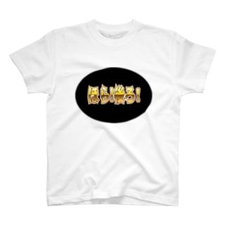 ほら!後ろ! Look! Behind ! T-shirts