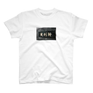 裁判所 T-shirts