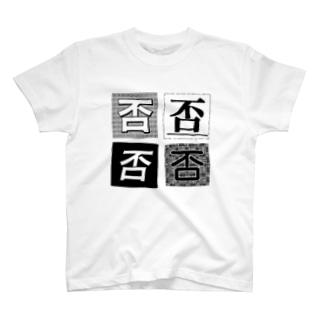 福留茜の否否否否否 T-shirts