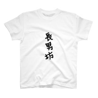 長男坊 T-shirts