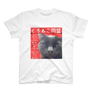 ゆあ工房のくろねこ同盟  T-shirts