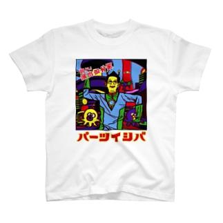 踊れ!演出振付家 T-shirts