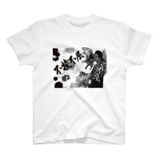 不撓不屈 T-shirts