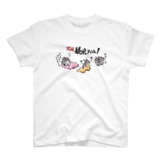 暴兎タイム! T-shirts