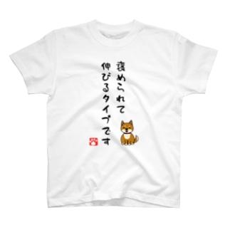 褒められて伸びるタイプです T-Shirt