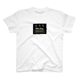 マンセー三鷹支店 T-shirts