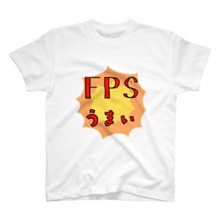 FPSうまい人専用 T-shirts