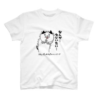 なんか・・・ひじいたい・・・ T-shirts