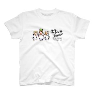牛乳おいしい祭り T-shirts