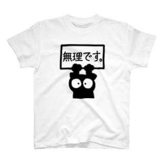 無理です。 T-shirts