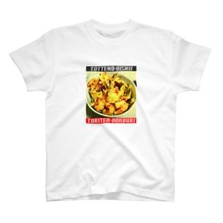鶏天丼~とってもおいしいシリーズ~ T-shirts