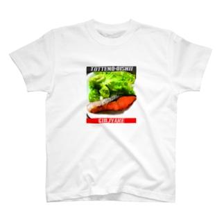 銀鮭〜とってもおいしいシリーズ〜 T-shirts