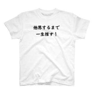 他界するまで一生推す! T-shirts