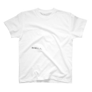 Past Human T-shirts