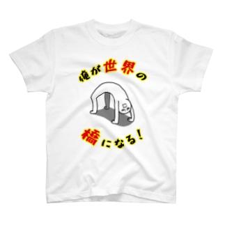 俺が世界の橋になる!(シンプル) T-shirts