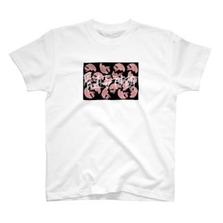 髄妄神酔 T-shirts