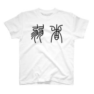 弱者(篆書体)黒 T-shirts