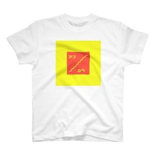 アン/ヨウ T-shirt T-shirts