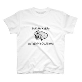 カエルの王子様×ただのカエル T-shirts