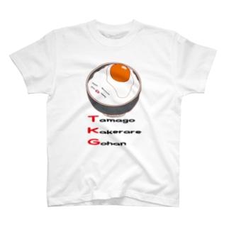 TKG 卵かけられご飯 T-shirts