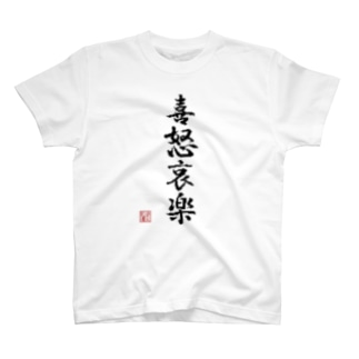 四字熟語_喜怒哀楽/ドット絵 T-shirts