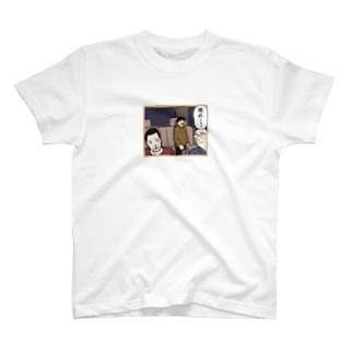 戒めTシャツ2021年1月 T-shirts