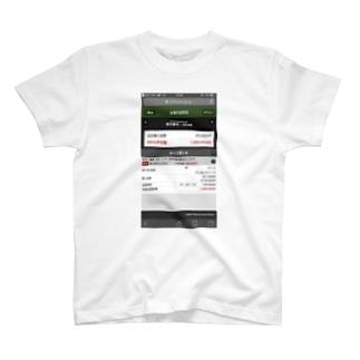 3連単こそ我が命 T-shirts