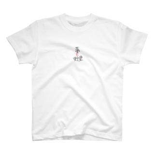 夢と野望 T-shirts