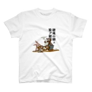 文字化けひねくれ着ぐるみズ T-shirts