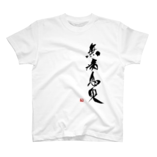 無病息災 T-shirts
