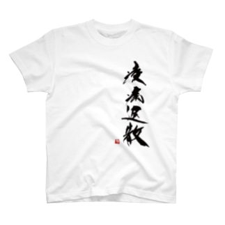 疫病退散 T-shirts