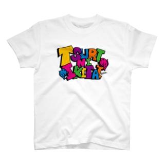 TSURINIIKITAI. T-shirts