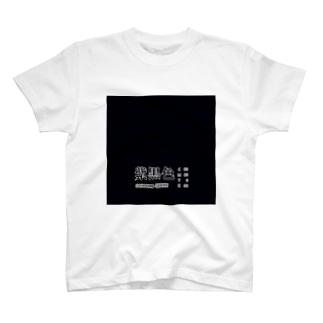 和色コレクション:紫黒色(しこくしょく) T-shirts