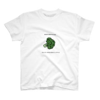 わざとだよ T-shirts