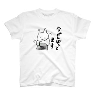 今がんばってます T-shirts