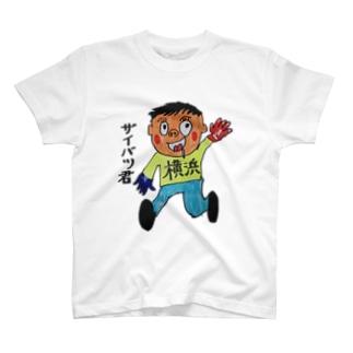 横浜ザイバツくん T-shirts